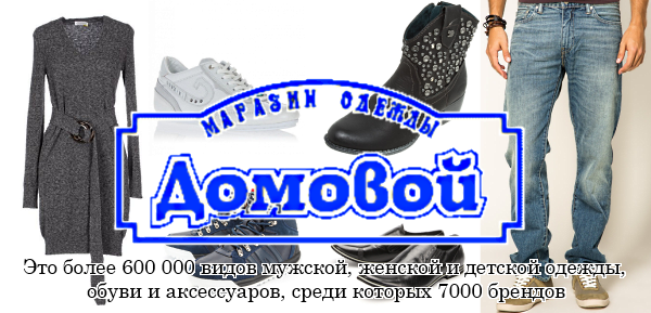 Магазин одежды Домовой